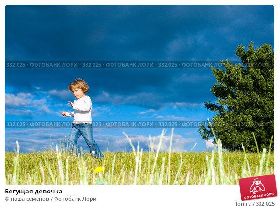Бегущая девочка, фото № 332025, снято 15 июня 2008 г. (c) паша семенов / Фотобанк Лори
