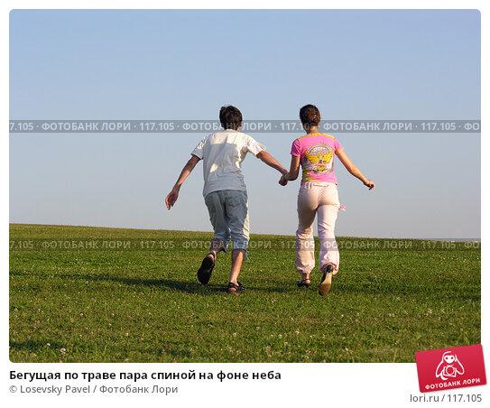Бегущая по траве пара спиной на фоне неба, фото № 117105, снято 7 августа 2005 г. (c) Losevsky Pavel / Фотобанк Лори