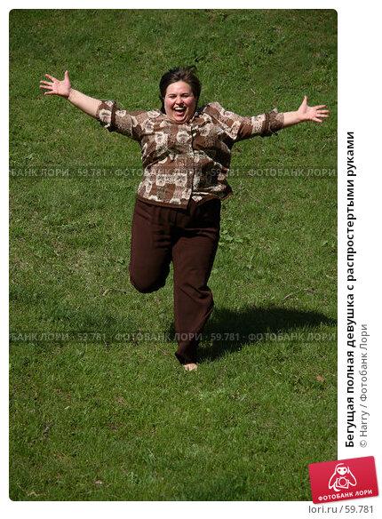 Купить «Бегущая полная девушка с распростертыми руками», фото № 59781, снято 23 июня 2005 г. (c) Harry / Фотобанк Лори