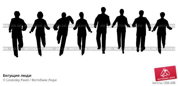 Бегущие люди, иллюстрация № 250345 (c) Losevsky Pavel / Фотобанк Лори