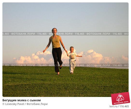 Бегущие мама с сыном, фото № 116465, снято 31 июля 2005 г. (c) Losevsky Pavel / Фотобанк Лори