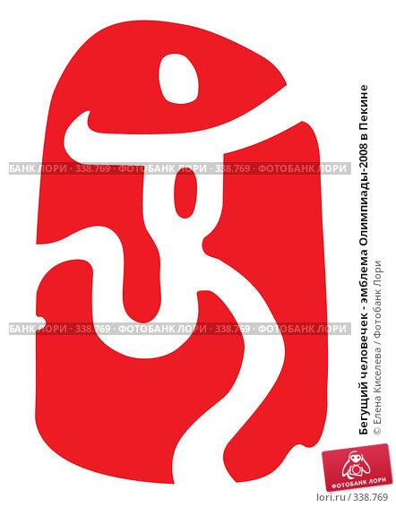 Бегущий человечек - эмблема Олимпиады-2008 в Пекине, иллюстрация № 338769 (c) Елена Киселева / Фотобанк Лори