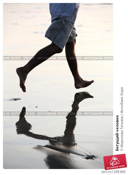 Бегущий человек, фото № 239925, снято 22 октября 2007 г. (c) Морозова Татьяна / Фотобанк Лори