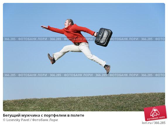 Купить «Бегущий мужчина с портфелем в полете», фото № 366285, снято 24 апреля 2019 г. (c) Losevsky Pavel / Фотобанк Лори