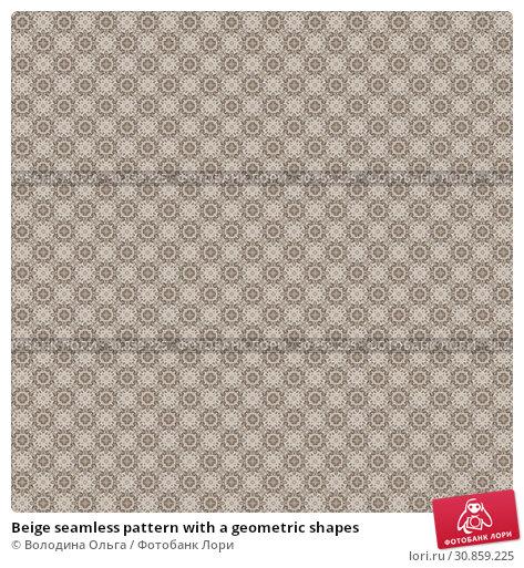 Купить «Beige seamless pattern with a geometric shapes», иллюстрация № 30859225 (c) Володина Ольга / Фотобанк Лори