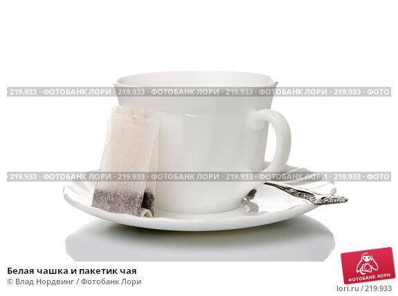 Купить «Белая чашка и пакетик чая», фото № 219933, снято 8 марта 2008 г. (c) Влад Нордвинг / Фотобанк Лори