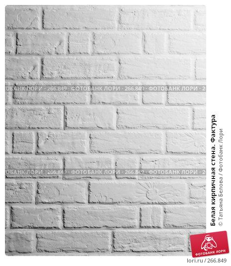 Белая кирпичная стена. Фактура, фото № 266849, снято 28 ноября 2007 г. (c) Татьяна Белова / Фотобанк Лори