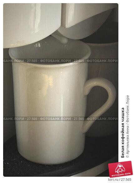Белая кофейная чашка, фото № 27565, снято 28 февраля 2017 г. (c) Артемьева Анна / Фотобанк Лори
