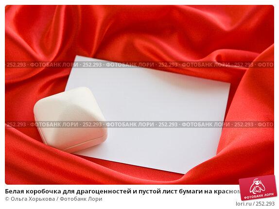 Белая коробочка для драгоценностей и пустой лист бумаги на красном фоне, фото № 252293, снято 12 апреля 2008 г. (c) Ольга Хорькова / Фотобанк Лори