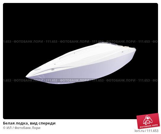 Купить «Белая лодка, вид спереди», иллюстрация № 111653 (c) ИЛ / Фотобанк Лори