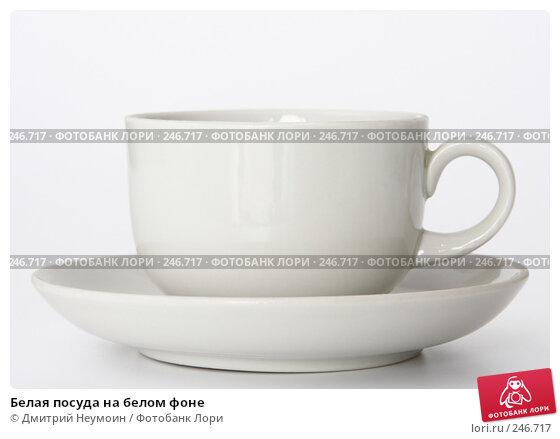 Белая посуда на белом фоне, эксклюзивное фото № 246717, снято 4 апреля 2008 г. (c) Дмитрий Нейман / Фотобанк Лори