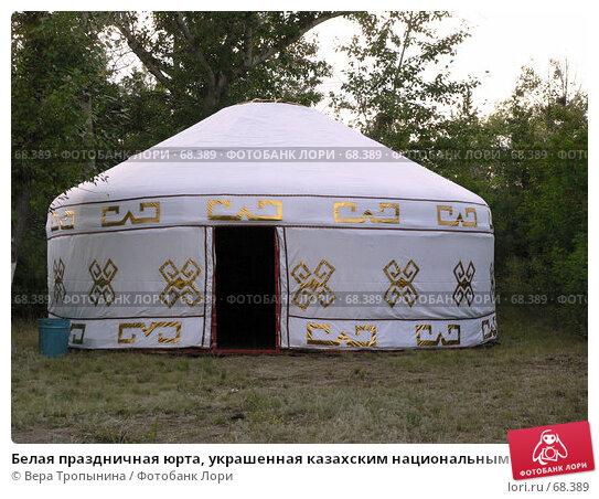 Белая праздничная юрта, украшенная казахским национальным орнаментом, фото № 68389, снято 4 августа 2007 г. (c) Вера Тропынина / Фотобанк Лори