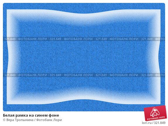 Белая рамка на синем фоне, иллюстрация № 321849 (c) Вера Тропынина / Фотобанк Лори