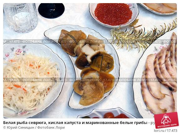 Белая рыба севрюга, кислая капуста и маринованные белые грибы - русская закуска на праздничном столе, фото № 17473, снято 31 декабря 2006 г. (c) Юрий Синицын / Фотобанк Лори