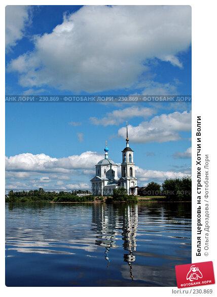 Белая церковь на стрелке Хотчи и Волги, фото № 230869, снято 1 августа 2005 г. (c) Ольга Дроздова / Фотобанк Лори