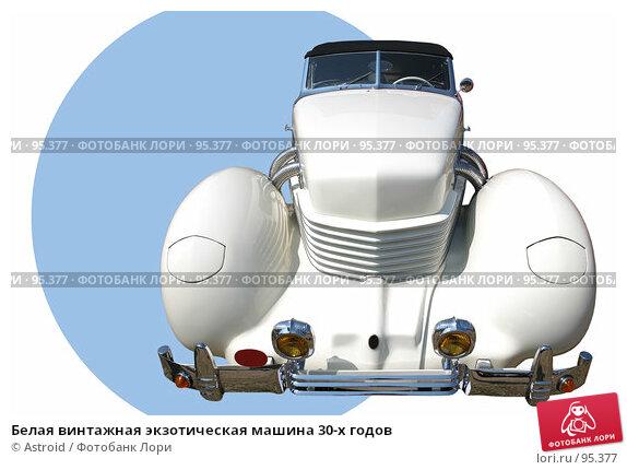 Купить «Белая винтажная экзотическая машина 30-х годов», фото № 95377, снято 21 апреля 2018 г. (c) Astroid / Фотобанк Лори