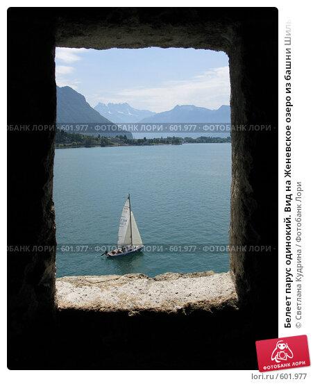Купить «Белеет парус одинокий. Вид на Женевское озеро из башни Шильонского замка. Швейцария.», фото № 601977, снято 25 июля 2008 г. (c) Светлана Кудрина / Фотобанк Лори