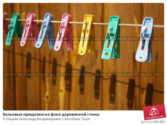 Купить «Бельевые прищепки на фоне деревянной стены», фото № 265493, снято 27 апреля 2008 г. (c) Окунев Александр Владимирович / Фотобанк Лори