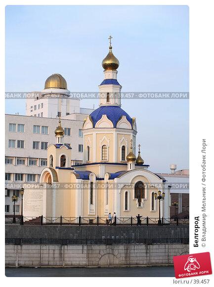 Белгород, фото № 39457, снято 14 марта 2007 г. (c) Владимир Мельник / Фотобанк Лори