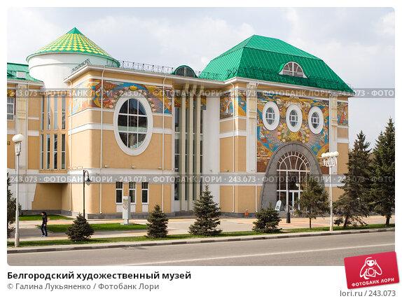 Белгородский художественный музей, фото № 243073, снято 5 апреля 2008 г. (c) Галина Лукьяненко / Фотобанк Лори