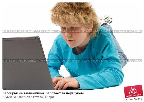 Белобрысый мальчишка  работает за ноутбуком, фото № 50669, снято 9 декабря 2006 г. (c) Михаил Лавренов / Фотобанк Лори