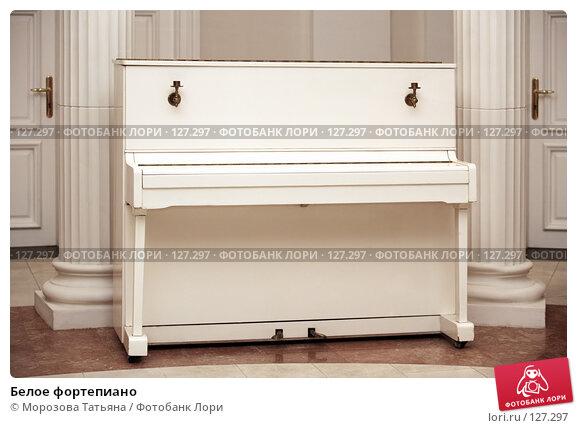 Белое фортепиано, фото № 127297, снято 18 августа 2007 г. (c) Морозова Татьяна / Фотобанк Лори