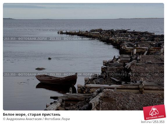 Белое море, старая пристань, фото № 253353, снято 24 сентября 2007 г. (c) Андрюхина Анастасия / Фотобанк Лори
