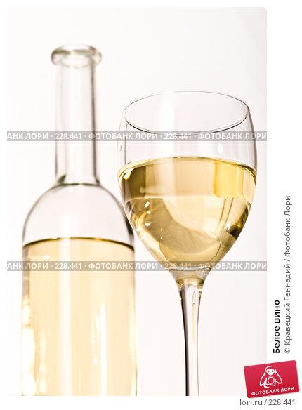 Белое вино, фото № 228441, снято 10 сентября 2005 г. (c) Кравецкий Геннадий / Фотобанк Лори