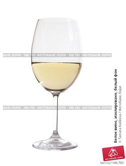 Купить «Белое вино, изолировано, белый фон», фото № 100793, снято 18 октября 2007 г. (c) Tamara Kulikova / Фотобанк Лори