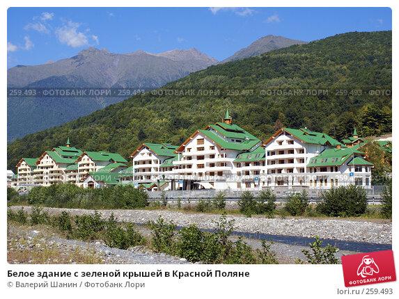 Белое здание с зеленой крышей в Красной Поляне, фото № 259493, снято 21 сентября 2007 г. (c) Валерий Шанин / Фотобанк Лори