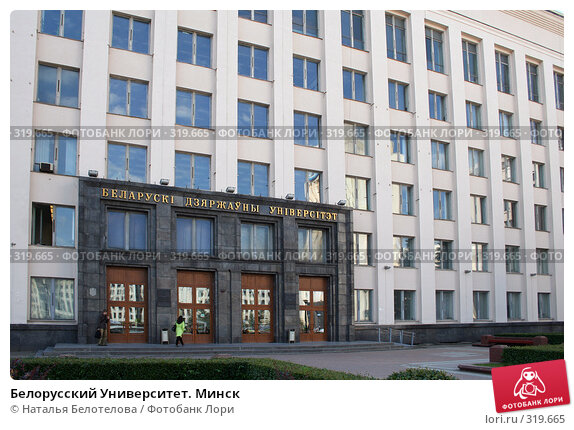 Купить «Белорусский Университет. Минск», фото № 319665, снято 3 июня 2008 г. (c) Наталья Белотелова / Фотобанк Лори