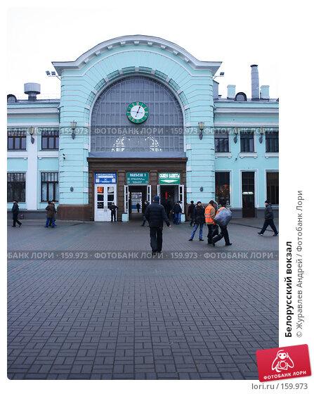 Белорусский вокзал, эксклюзивное фото № 159973, снято 24 декабря 2007 г. (c) Журавлев Андрей / Фотобанк Лори