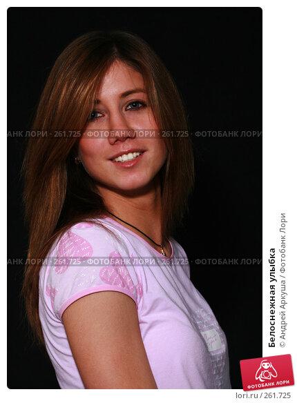 Белоснежная улыбка, фото № 261725, снято 16 ноября 2007 г. (c) Андрей Аркуша / Фотобанк Лори