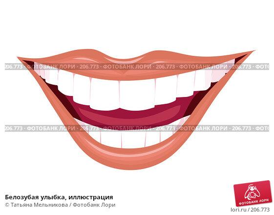 Купить «Белозубая улыбка, иллюстрация», иллюстрация № 206773 (c) Татьяна Мельникова / Фотобанк Лори