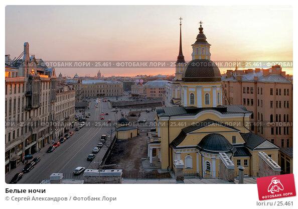 Белые ночи, фото № 25461, снято 27 марта 2017 г. (c) Сергей Александров / Фотобанк Лори