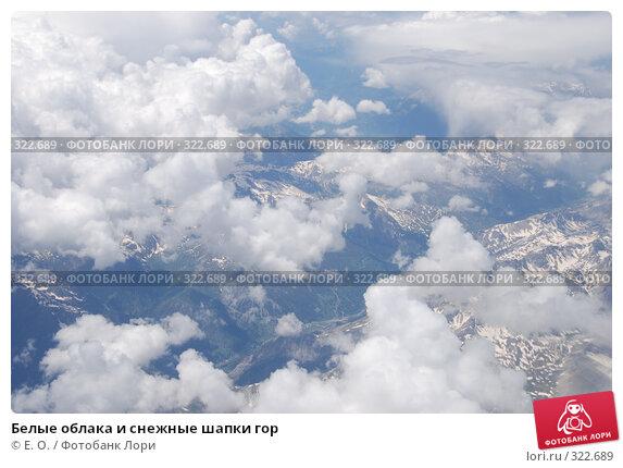 Купить «Белые облака и снежные шапки гор», фото № 322689, снято 11 июня 2008 г. (c) Екатерина Овсянникова / Фотобанк Лори