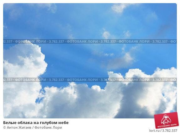 Белые облака на голубом небе. Стоковое фото, фотограф Антон Жигаев / Фотобанк Лори