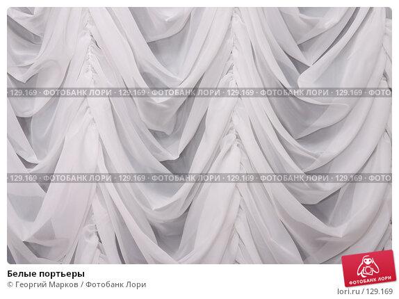 Купить «Белые портьеры», фото № 129169, снято 29 марта 2006 г. (c) Георгий Марков / Фотобанк Лори