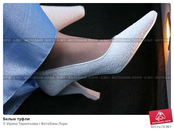 Белые туфли, эксклюзивное фото № 6961, снято 21 октября 2005 г. (c) Ирина Терентьева / Фотобанк Лори