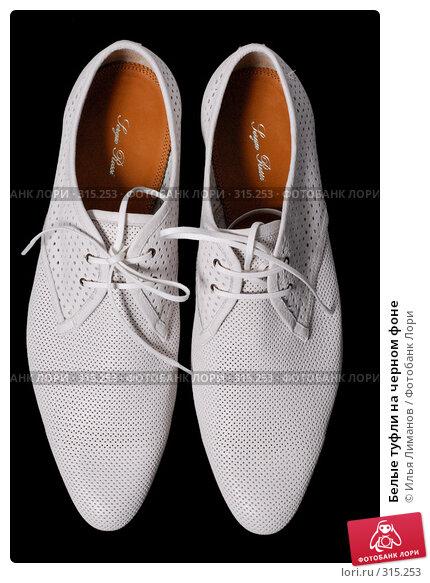 Белые туфли на черном фоне, фото № 315253, снято 29 мая 2007 г. (c) Илья Лиманов / Фотобанк Лори