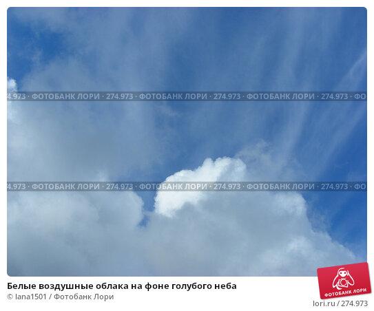 Белые воздушные облака на фоне голубого неба, эксклюзивное фото № 274973, снято 6 мая 2008 г. (c) lana1501 / Фотобанк Лори