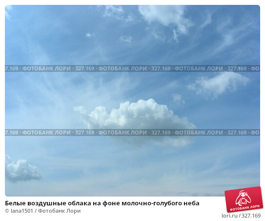 Белые воздушные облака на фоне молочно-голубого неба, эксклюзивное фото № 327169, снято 28 мая 2008 г. (c) lana1501 / Фотобанк Лори