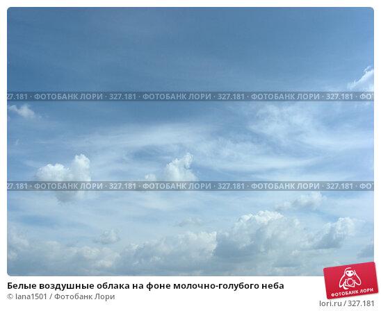 Белые воздушные облака на фоне молочно-голубого неба, эксклюзивное фото № 327181, снято 28 мая 2008 г. (c) lana1501 / Фотобанк Лори