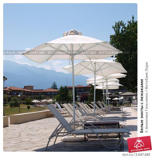 Белые зонты с лежаками. Стоковое фото, фотограф Анжелика Гальченко / Фотобанк Лори