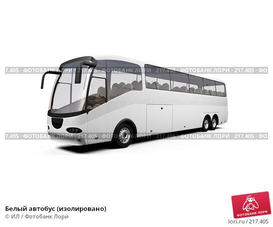 Белый автобус (изолировано), иллюстрация № 217405 (c) ИЛ / Фотобанк Лори