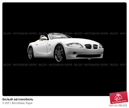 Купить «Белый автомобиль», иллюстрация № 88233 (c) ИЛ / Фотобанк Лори