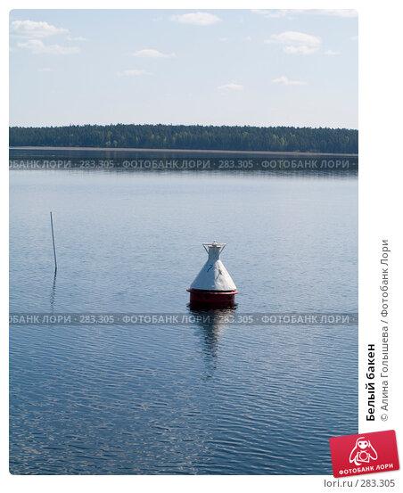 Белый бакен, эксклюзивное фото № 283305, снято 11 мая 2008 г. (c) Алина Голышева / Фотобанк Лори