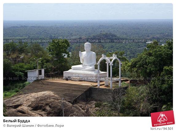 Купить «Белый Будда», фото № 94501, снято 29 мая 2007 г. (c) Валерий Шанин / Фотобанк Лори