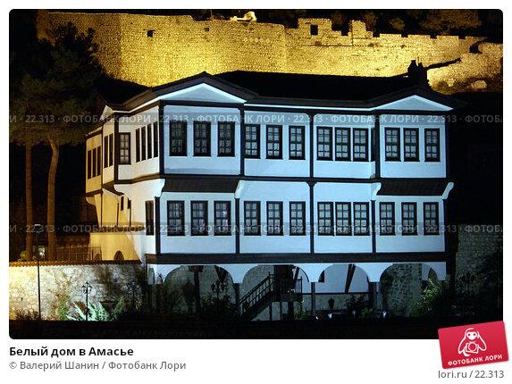 Купить «Белый дом в Амасье», фото № 22313, снято 7 ноября 2006 г. (c) Валерий Шанин / Фотобанк Лори