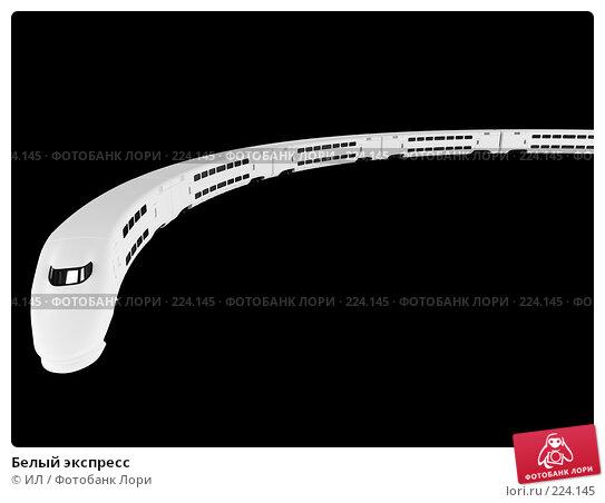 Белый экспресс, иллюстрация № 224145 (c) ИЛ / Фотобанк Лори